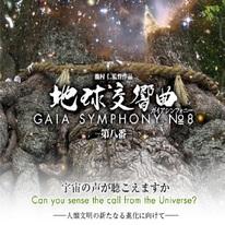 Gaia 8 jpg 2